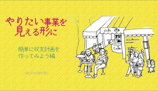 明日19時からコワーキングSALOON札幌で収支計画ワークショップ(30日(月))