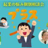 起業の悩み個別相談会 行政書士エンレイソウ法務事務所、コワーキングSALOON札幌