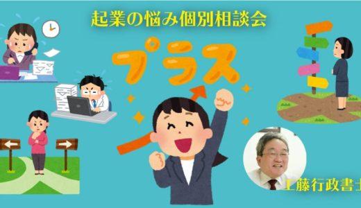 【6/29(月)午後7時~・オンライン開催】起業のための個別相談会