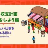 収支計画作成ワークショップ・行政書士法務事務所主催