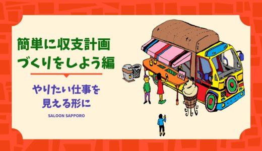 北海道の休業要請も今月末で正式に全面解除されそうです。 (29日(土))
