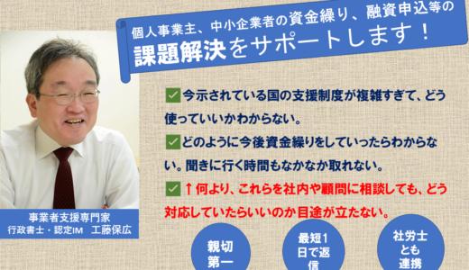 【7月23日更新】新型コロナウイルス感染症に伴う課題解決をお手伝いします(電子メール、Zoomでの相談対応など)