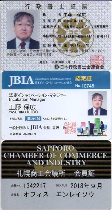 行政書士、認定インキュベーション・マネージャー・札幌商工会議所 会員証