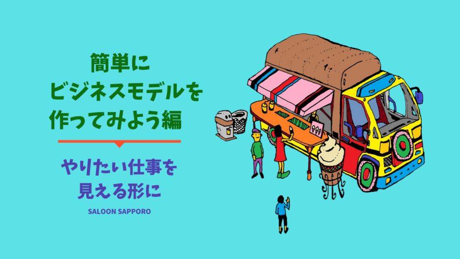 ビジネスモデル作成ワークショップ in SALOON札幌