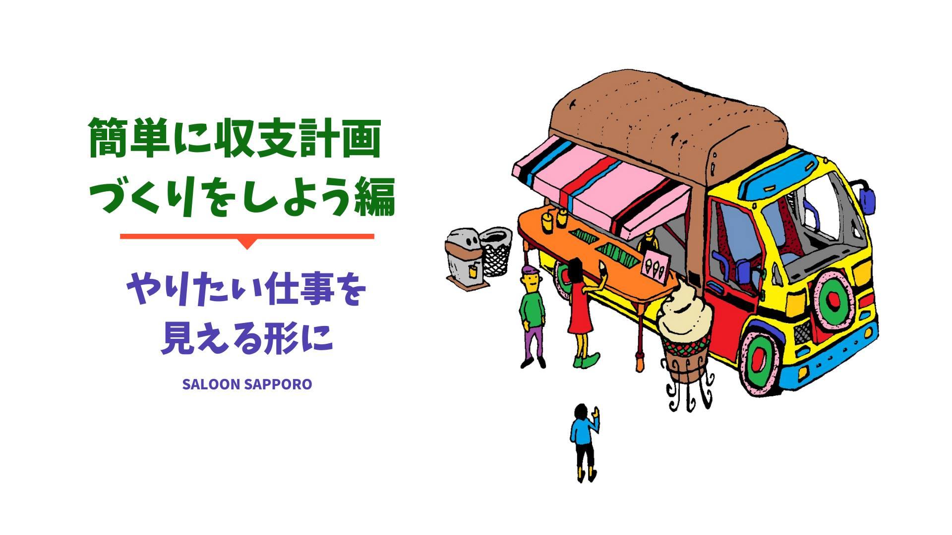収支計画作成ワークショップ in SALOON札幌