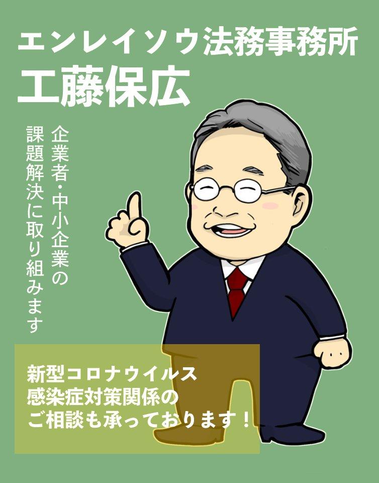 行政書士 工藤保広・ゴルシさおり氏制作イラスト