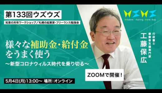 【5/4(月)13:00~、Zoom使用】様々な補助金・給付金をうまく使う~新型コロナウイルス時代を乗り切る~
