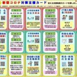 事業者向け新型コロナ対策支援カード(永野海弁護士作成)