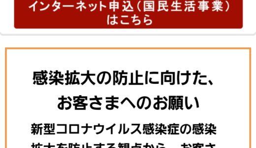 日本政策金融公庫への融資の申し込み、相談について