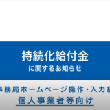 持続化給付金(個人事業者)電子申請解説動画へのリンク