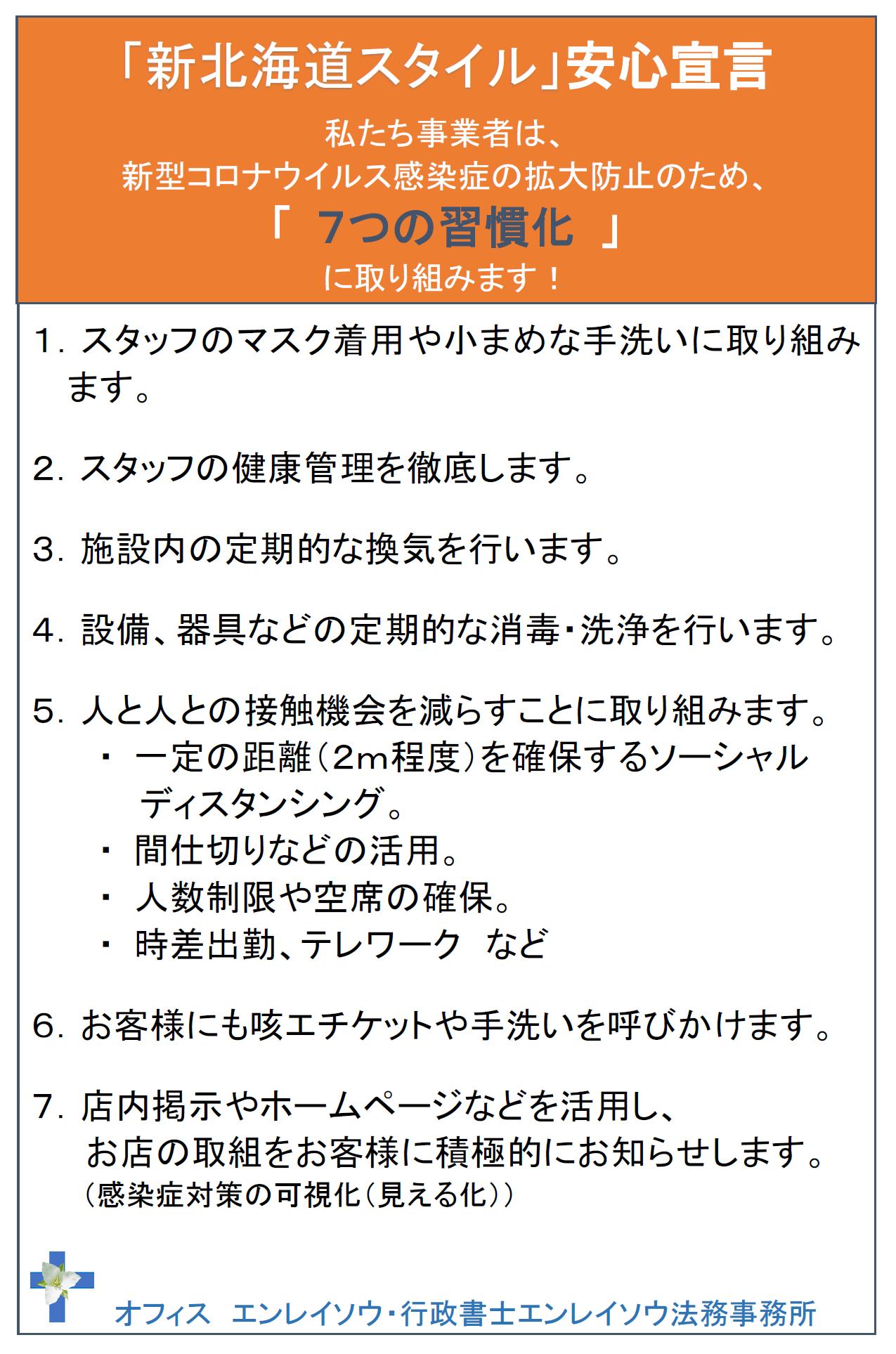 新北海道スタイル安心宣言(オフィスエンレイソウ・行政書士エンレイソウ法務事務所)