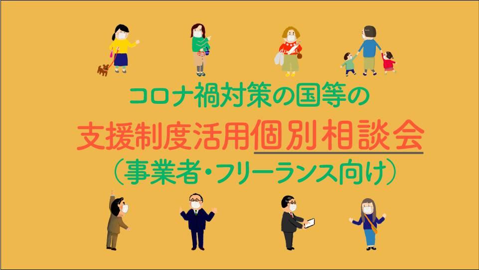 20200514コロナ禍個別相談会 in コワーキングSALOON札幌