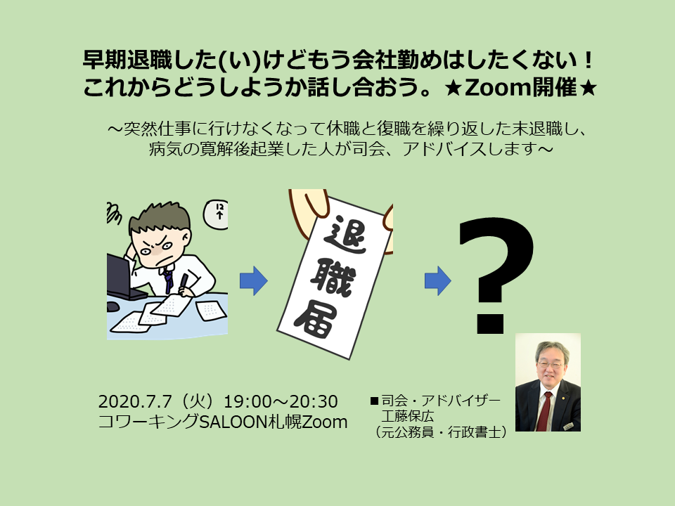 20200707オンライン早期退職者起業お茶会