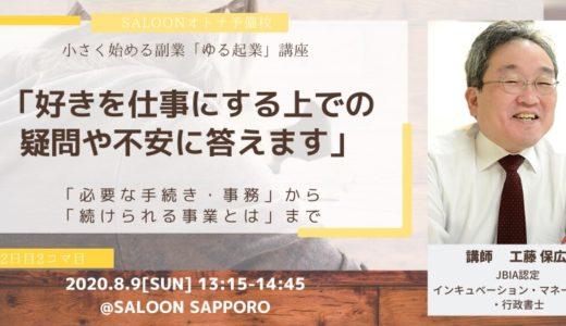 来月1日、9日にコワーキングSALOON札幌で「ゆる起業講座」開催(1日(水))