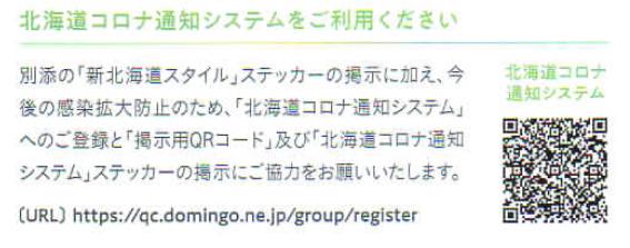 北海道コロナ通知システム