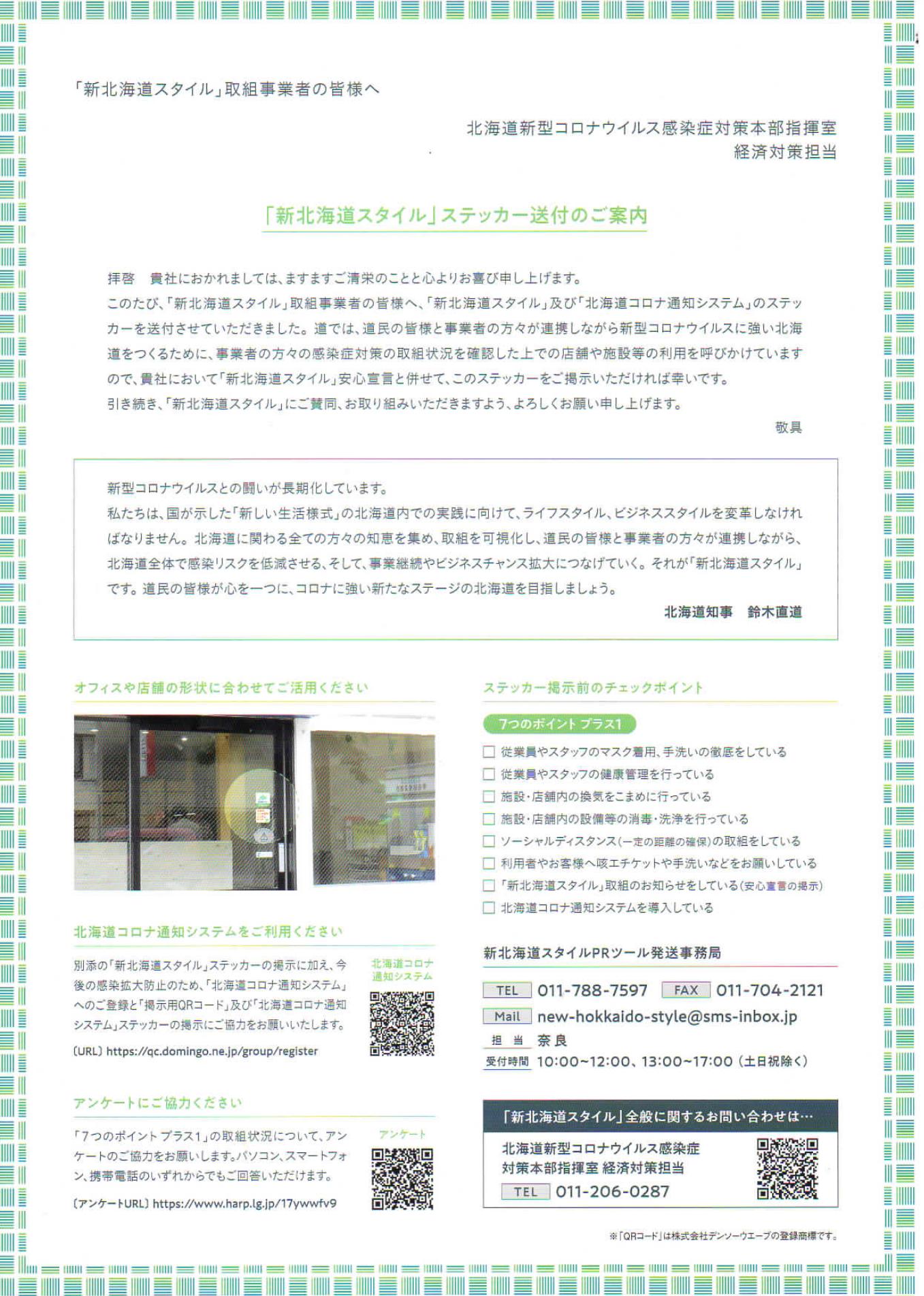 新北海道スタイルステッカー等送付文