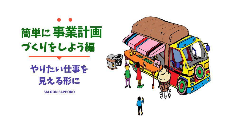 【8/12夜開催】事業計画ワークショップ