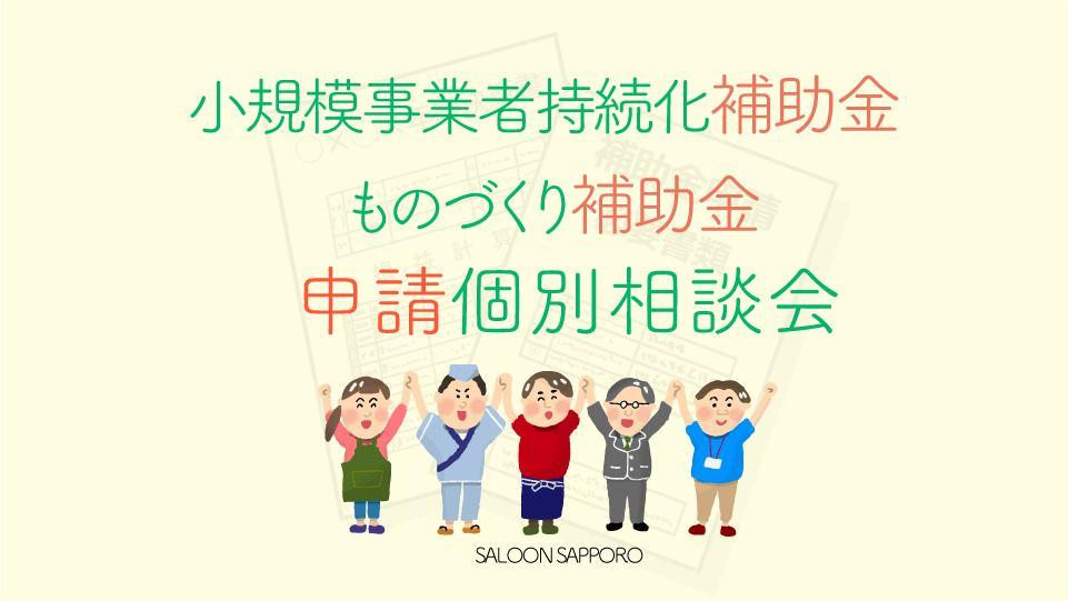 202008-09補助金個別相談会