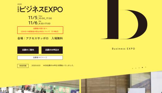 ★11月開催、出展募集中★ビジネスEXPO~道内最大級のビジネスイベント~(14日(金))