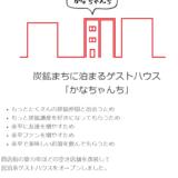 ゲストハウス「かなちゃんち」in赤平