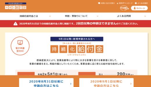 持続化給付金の電子申請ホームページが今日から変更になります(1日(火))