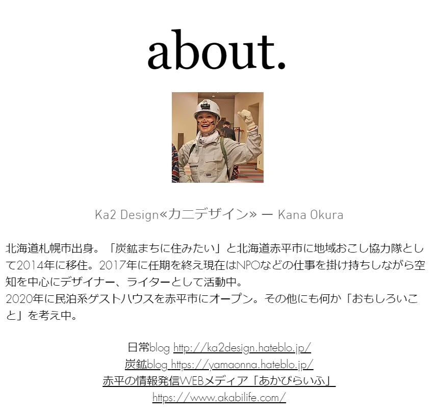 Ka2Design in 赤平