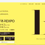 2020.11-5,6 ビジネスEXPO