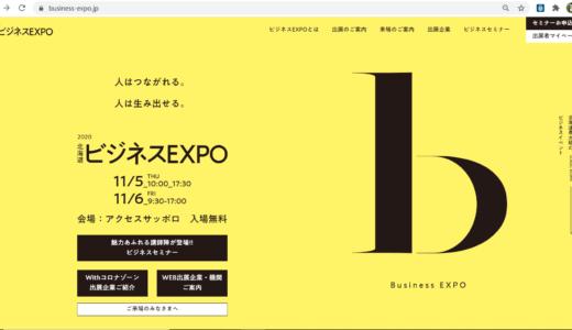 ビジネスEXPOが来月5,6日にアクセスサッポロで開催されます。(22日(木))