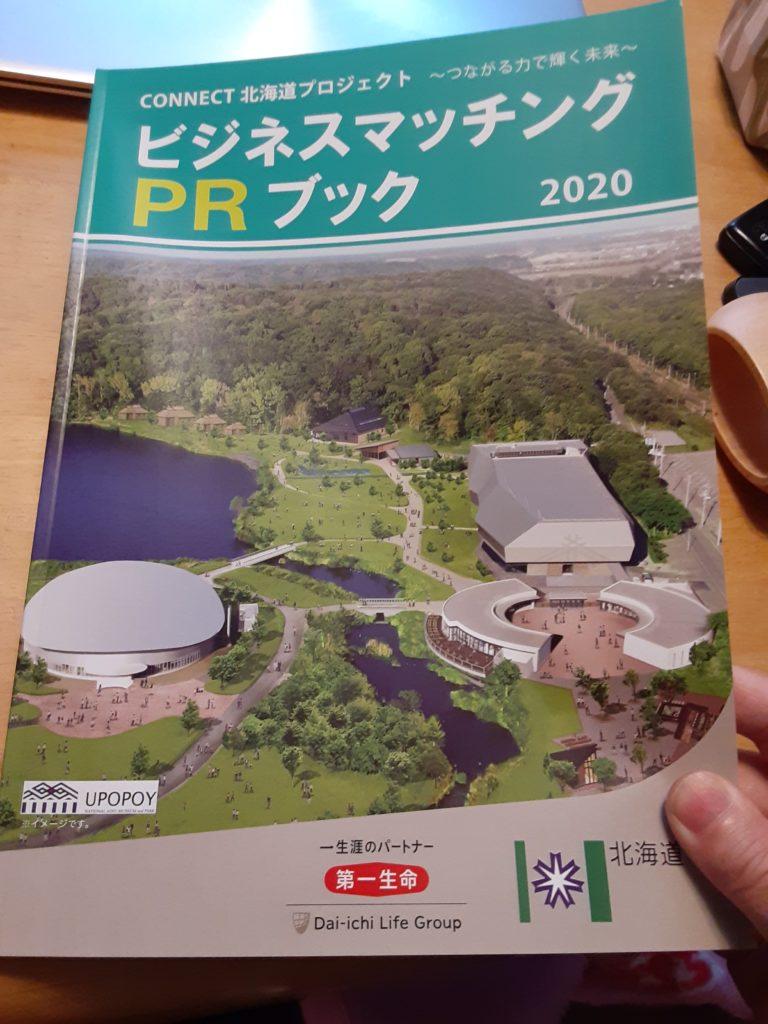 第一生命ビジネスマッチングPRブック2020(北海道)