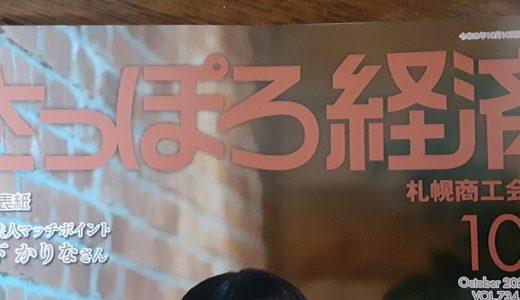 当事務所の案内が、札幌商工会議所の会誌「さっぽろ経済10月号」に掲載されました。(26日(月))