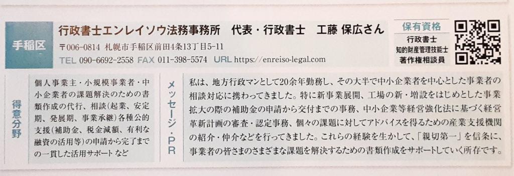行政書士エンレイソウ法務事務所紹介記事