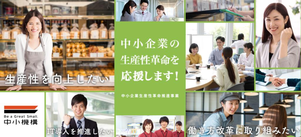 中小企業生産性革命推進事業