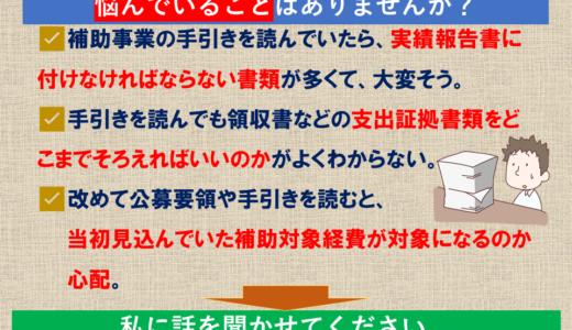 【11月12日(木)集中開催】補助金実績報告作成個別相談会