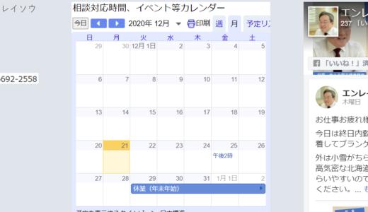今週金曜日(25日(金))午後をオンライン相談対応時間にします。(21日(月))