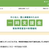 緊急事態宣言の影響緩和に係る一時支援金の申請ページが公開されました(2021/3/2)