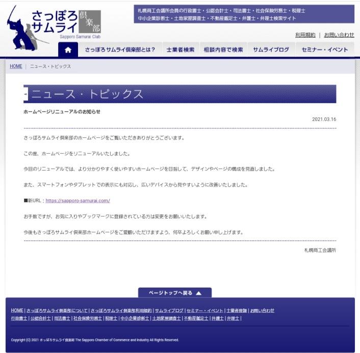 旧ページのホームページリニューアル案内(さっぽろサムライ倶楽部)