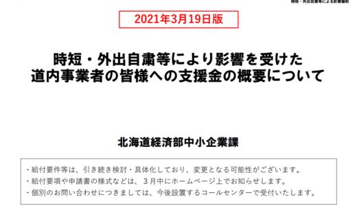 北海道庁も、時短・外出自粛等により影響を受けた事業者への支援金の給付事業を実施~国の一時支援金とは併給できないのでご注意を(2021/3/15、2021/3/22更新)