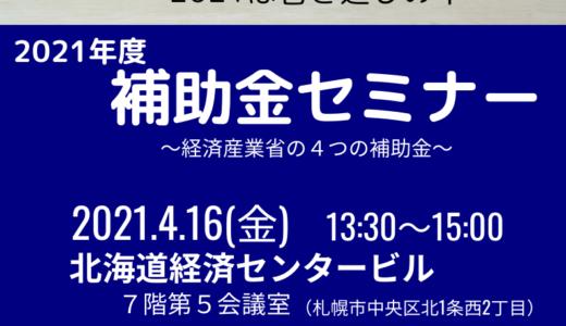 【札幌・新道東コンサルオフィスと共催】4月16日(金)に補助金セミナーを開催します(2021/3/27)
