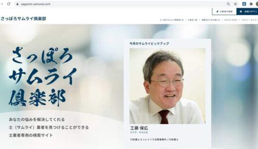 「さっぽろサムライ倶楽部」のホームページがリニューアルし、アドレスも変わりました。(2021/3/16)